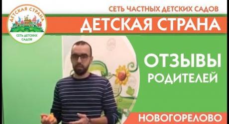 Embedded thumbnail for Новогорелово